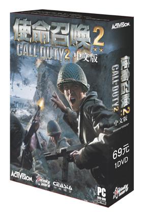 极受欢迎的[使命召唤2]风暴即将席卷中国电脑游戏市场