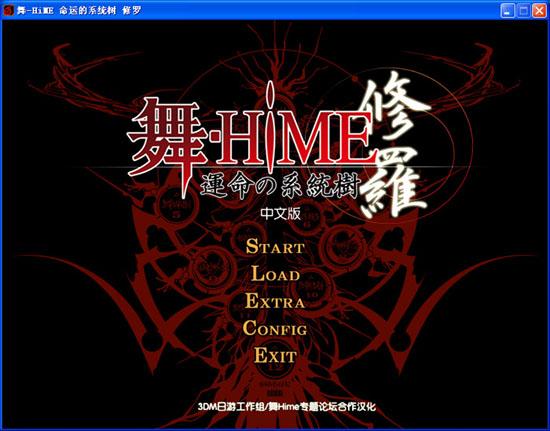 [3DM-Studio JG·T&51HiME专题站][舞-HiME 命运的系统树 修罗]简体中文补丁发布