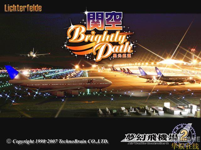 <b>[梦幻飞机场2星光航道]登场</b>