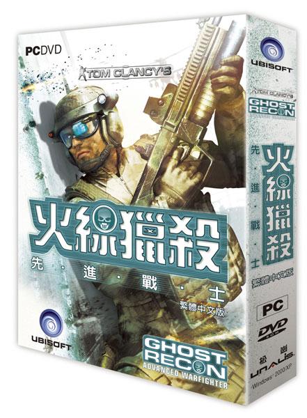 未来军事FPS[幽灵行动3:尖峰战士]繁体中文版07年5月30日发售