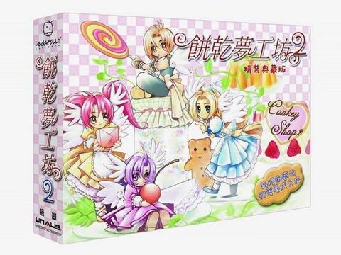 温馨可爱经营模游戏[饼乾梦工坊2]07年6月22日发售