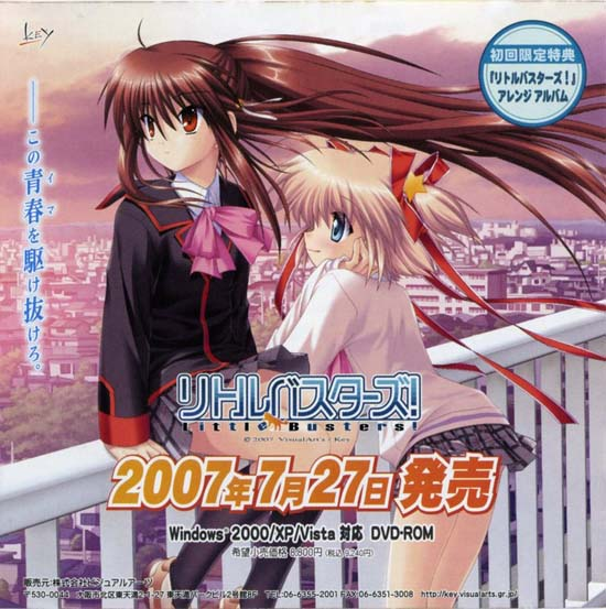 恋爱作品[Little Busters!]2007年7月27日