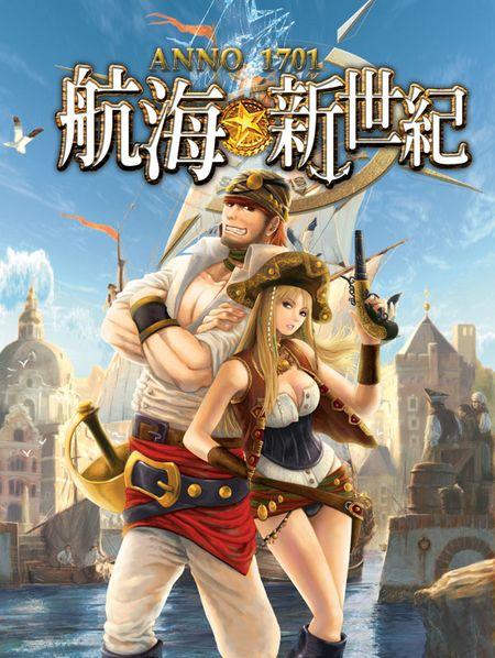 繁体中文版[纪元1701]07年09月12日发售