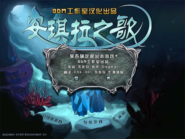 元旦献礼[3DM工作室]《安琪拉之歌(Aquaria)》简体中文汉化1.0限时版发布