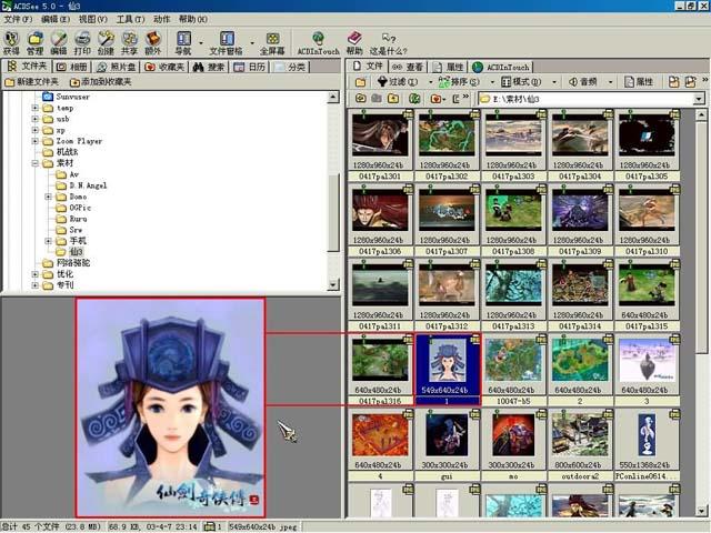 仙剑奇侠传3红龙葵_《仙剑奇侠传3》之灵异事件_3DM单机