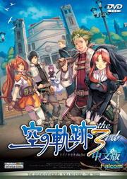 <b>回忆延续《英雄传说:空之轨迹第三篇章》繁体中文版正式上市</b>