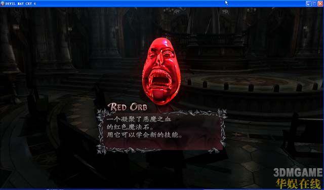[3DM工作室]《鬼泣4(DMC4)》汉化补丁及简体中文版10月20日发布