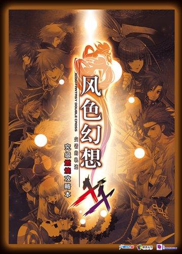 《风色幻想XX》豪华版将收录256页全彩攻略