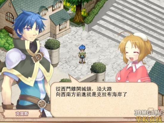 《伊加传说水之魔石》繁体中文版上市