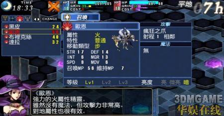 《空之轨迹x魔唤精灵》中文版将上市