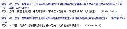 <b>网易已向上海新闻局提交书面检查</b>