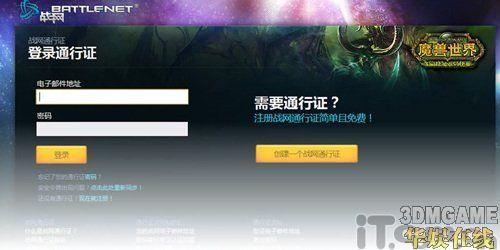 网易战网今晨开放《星际争霸2》测试申请 现已关闭