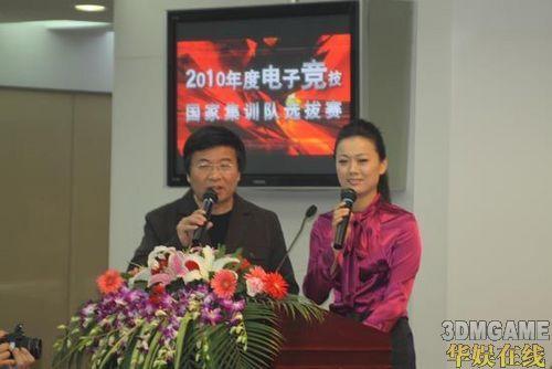 电竞国家队选拔开幕式:韩乔生主持 谢亚龙出席