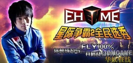 EHOME将举办《星际争霸2》职业选手选拔赛