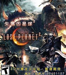 【3DM潜龙汉化组】《失落的星球2》PC汉化补丁V1.0最终版发布