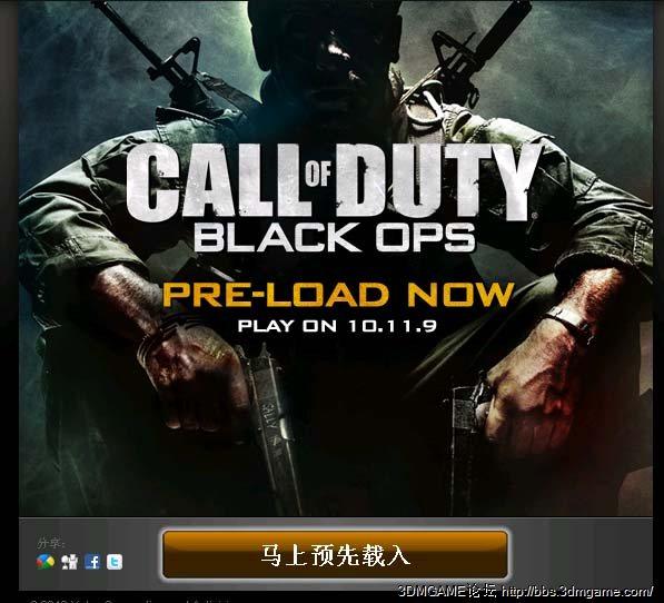 3DM原创种《使命召唤7:黑色行动》PC预载版下载