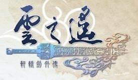 《云之遥》简体中文版将于明年元旦上市