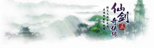 仙剑五官网更新 3D版雨柔震撼登场!