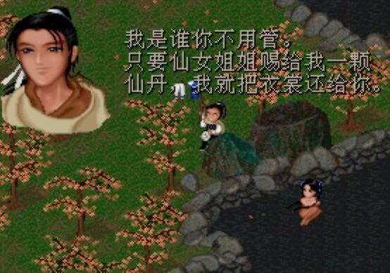 仗剑江湖为红颜!看游戏中为爱成神的男人