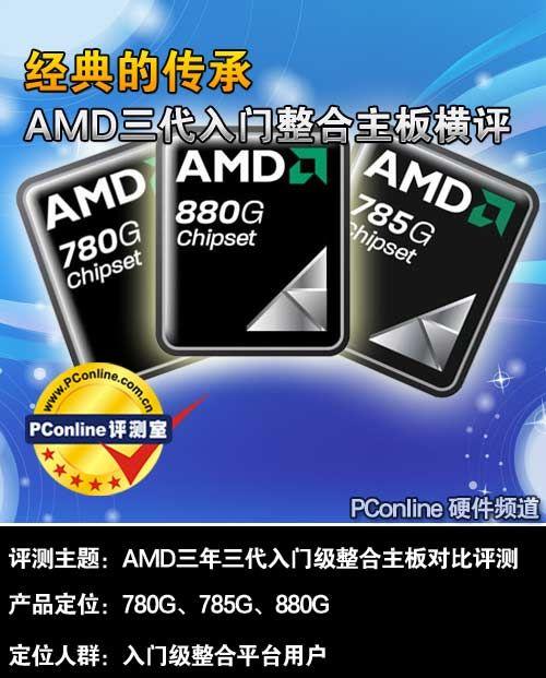 经典的传承 AMD三代入门整合主板横评