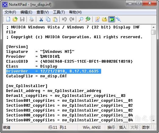 全方位爆发!NVIDIA 266.35驱动闪亮发布