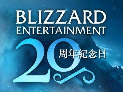 史诗级游戏巨鳄:暴雪娱乐公司诞生20周年!