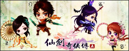 《仙剑奇侠传5》专题报道六:伴仙舞剑曲