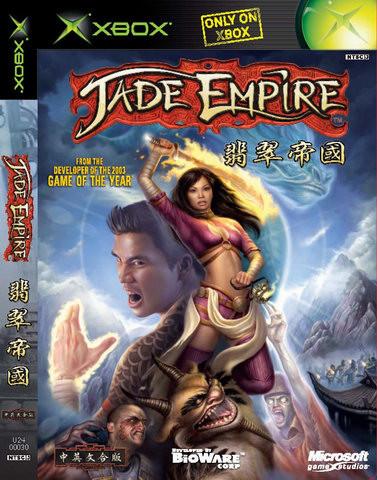 <b>BioWare在制作《翡翠帝国2》?</b>