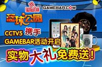 CCTV5篮球公园携手GAMEBAR 限时免费送大礼