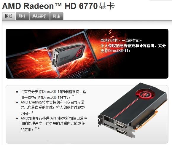 <b>5700马甲?Radeon HD 6770/6750现身官网</b>