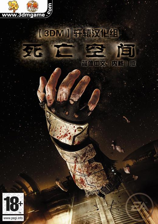 3DM轩辕汉化组《死亡空间》内核汉化补丁/汉化版正式发布