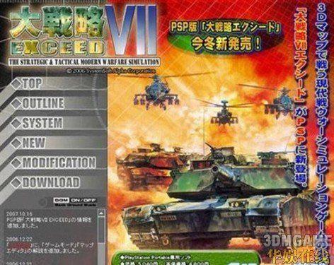 单机游戏盘点 史上最经典十大军事游戏