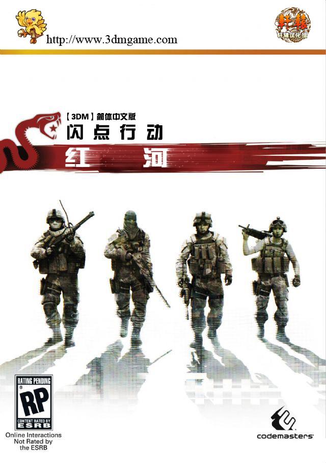 3DM轩辕汉化组《闪点行动:红河》汉化补丁即将发布