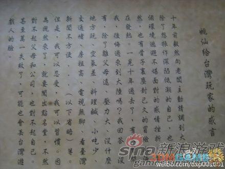 <b>姚仙思乡言语引争议 本人称北京也是我的家</b>