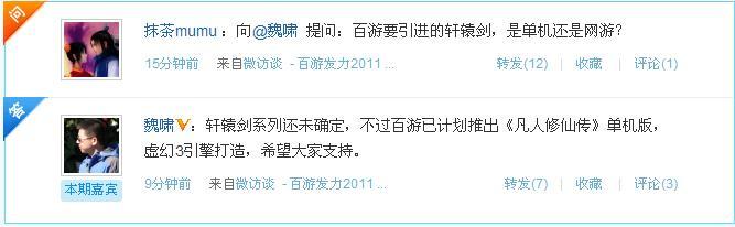 百游透露《凡人修仙传》年底出单机版 将采用虚幻3