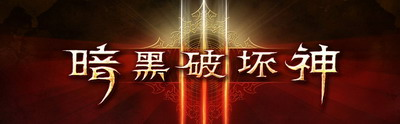 《暗黑3》第一個官方活動 純爺們胡子王的挑戰!