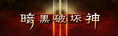 《暗黑破坏神3》HC之艰难抉择