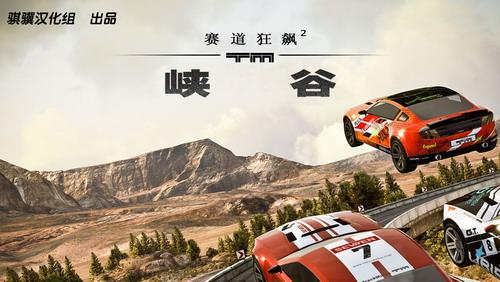 尽情狂飙 3DM《赛道狂飙2:峡谷》中文硬盘版下载