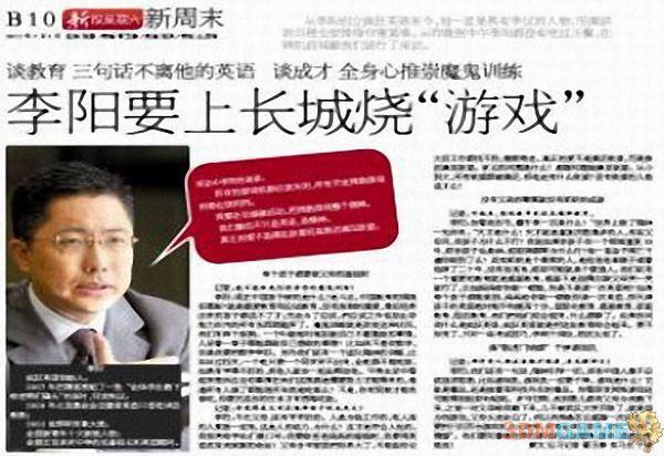 从李阳扬言长城火烧游戏 看中国游戏圈的是是非非