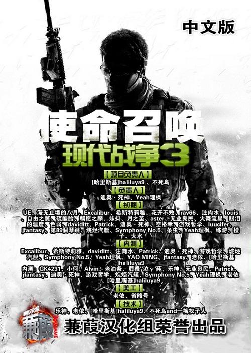 3DM蒹葭汉化组《使命召唤8:现代战争3》汉化发布
