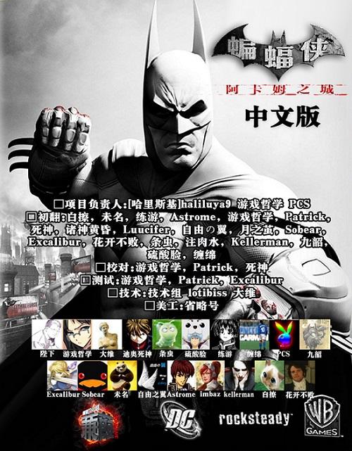 3DM蒹葭《蝙蝠侠:阿卡姆之城》汉化补丁发布
