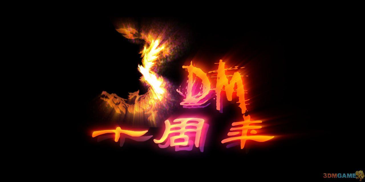 <b>殚精竭虑为玩家—3DM辉煌十周年!</b>