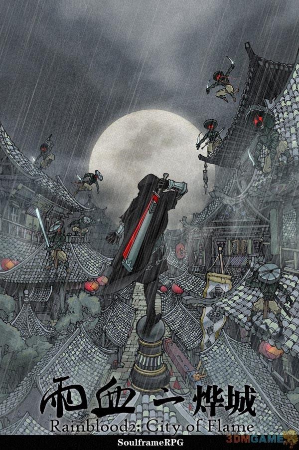 《雨血2:烨城》3DM下载正式放出 激活码启售
