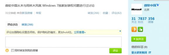 消息有假 微软否认雨林木风正版Win7独家封装权