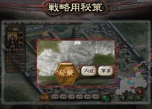 官网最新更新《三国志12》秘策指令详细介绍