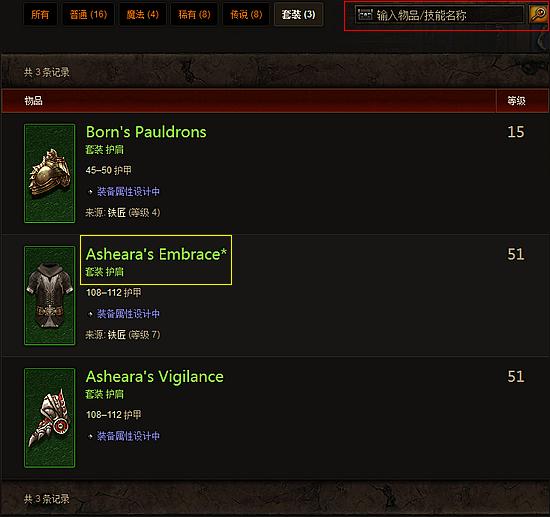 《暗黑3》中文数据库更新 搜索功能上线