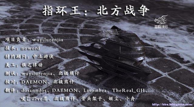 《指环王:北方战争》3DM潜龙汉化组汉化补丁正式发布