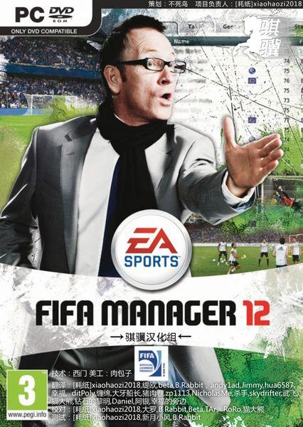 3DMGAME骐骥汉化组《FIFA足球经理12》汉化发布