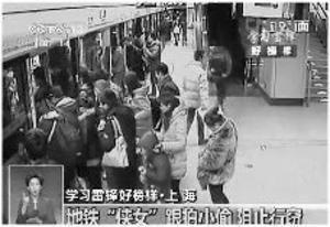 上海女子地铁用iPad拍小偷扒窃过程遭殴打