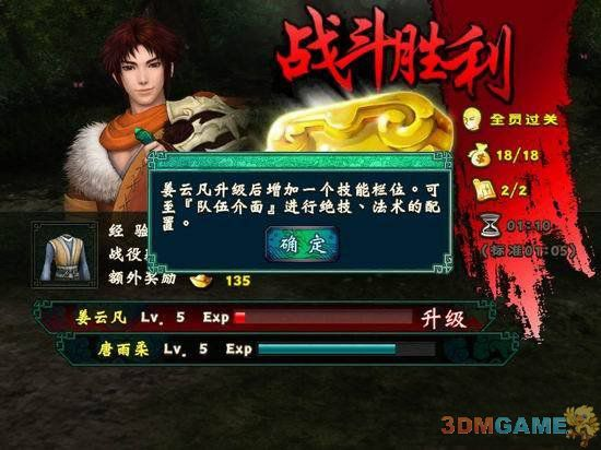 《仙剑5》iPad版评测 突破传统的新型RPG